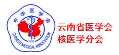云南省医学会核医学分会