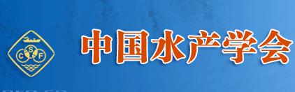 中国水产学会海水养殖分会