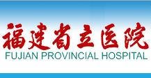 福建省立医院泌尿外科