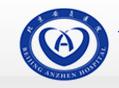 北京安贞医院麻醉中心