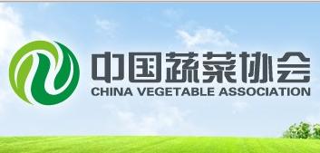 中国蔬菜协会