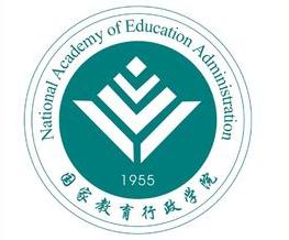 国家教育行政学院