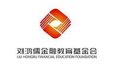 鸿儒金融教育基金会