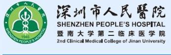 深圳市人民医院超声科