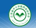 江苏省中小学教师培训学会