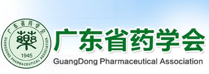 广东省药学会十七届理事会制药工程专委会