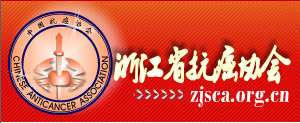 浙江省抗癌协会中医肿瘤专委会
