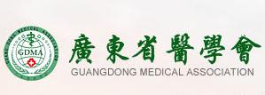 广东省医学会呼吸病学分会