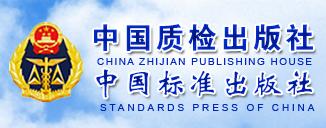 中国质检出版社教育培训中心