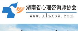 湖南省心理咨询师协会