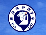 重庆市护理学会