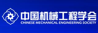 中国工程机械学会桩工机械分会