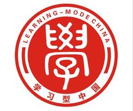 学习型中国-世纪成功论坛组委会