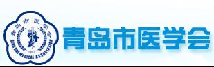 青岛市医学会循证医学专科分会