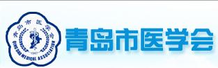 青岛市医学会心脏起搏与电生理专科分会