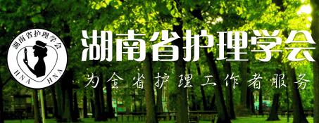湖南省护理学会器官移植委员会
