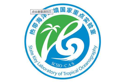 热带海洋环境国家重点实验室