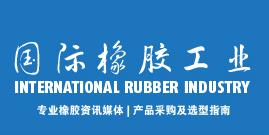 全国橡胶工业信息中心工业橡胶制品分中心