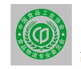 中国食品工业协会食品物流专业委员会