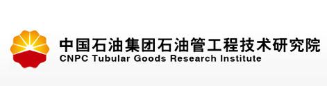 中国石油集团石油管工程技术研究院(TGRI)