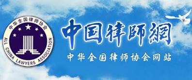 中华全国律师协会信息网络与高新技术专业委员会