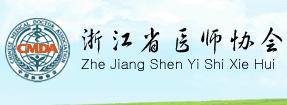浙江省医师协会康复医师分会