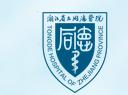 浙江省立同德医院(浙江省中医药研究院)