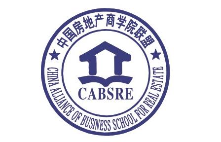 中国房地产商学院联盟