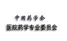 上海市藥學會醫院藥學專業委員會