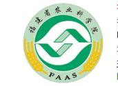 福建省农业科学院