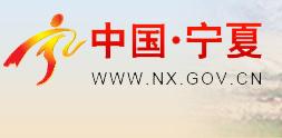 宁夏回族自治区政府