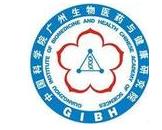 中国科学院广州生物医药与健康研究院
