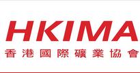 香港国际矿业协会