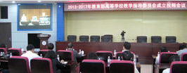 教育部高等学校仪器类专业教学指导委员会