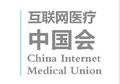 互联网医疗中国会