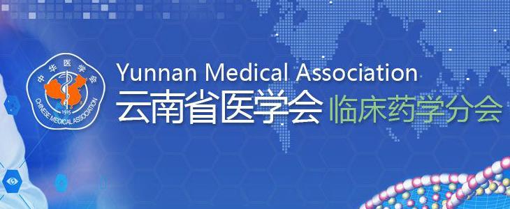 云南省医学会临床药学分会