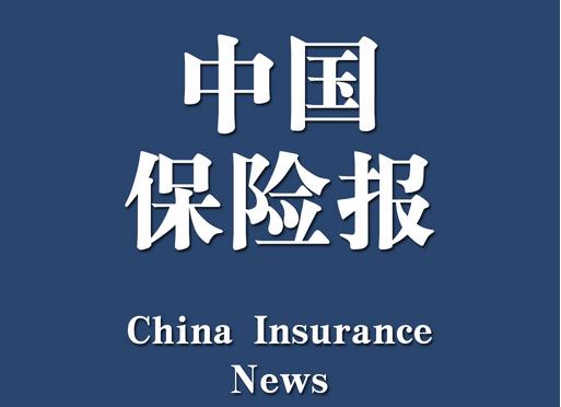中国保险报