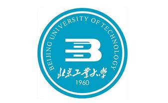 北京工业大学循环经济研究院
