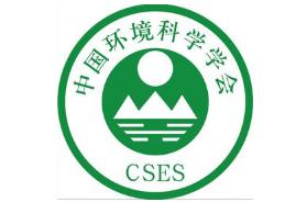 中国环境科学学会环境标准与基准专业委员会