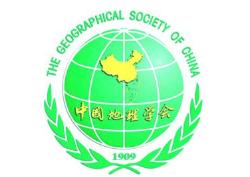 中国地理学会地貌与第四纪专业委员会