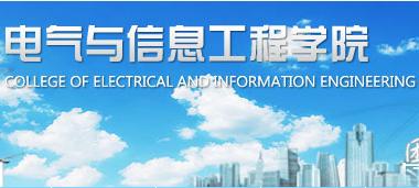 长沙理工大学电气与信息工程学院