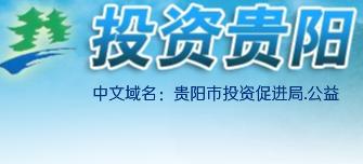 贵阳市会展经济促进办公室