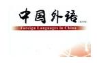 《中国外语》编辑部