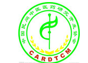 中国民间中医医药研究开发协会民间疗法研究专业委员会