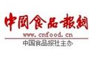 中国食品报社