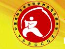 中国老年学学会科学养生专业委员会