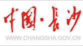 湖南省长沙市人民政府