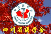 四川省医学会老年医学专委会