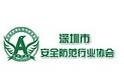 深圳市安防协会