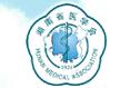 湖南省医学会神经内科学专业委员会